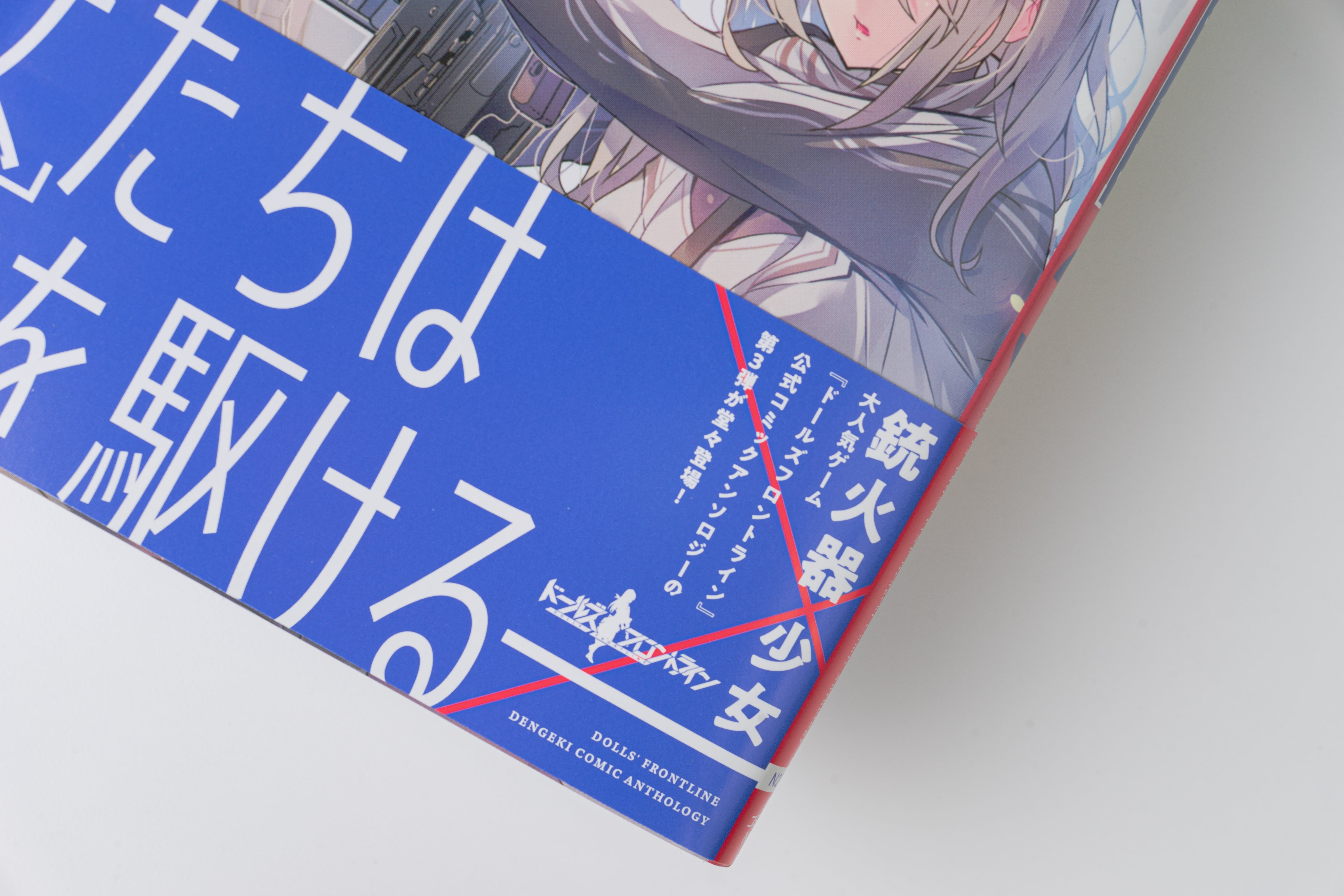 ドールズフロントライン 電撃コミックアンソロジー 3