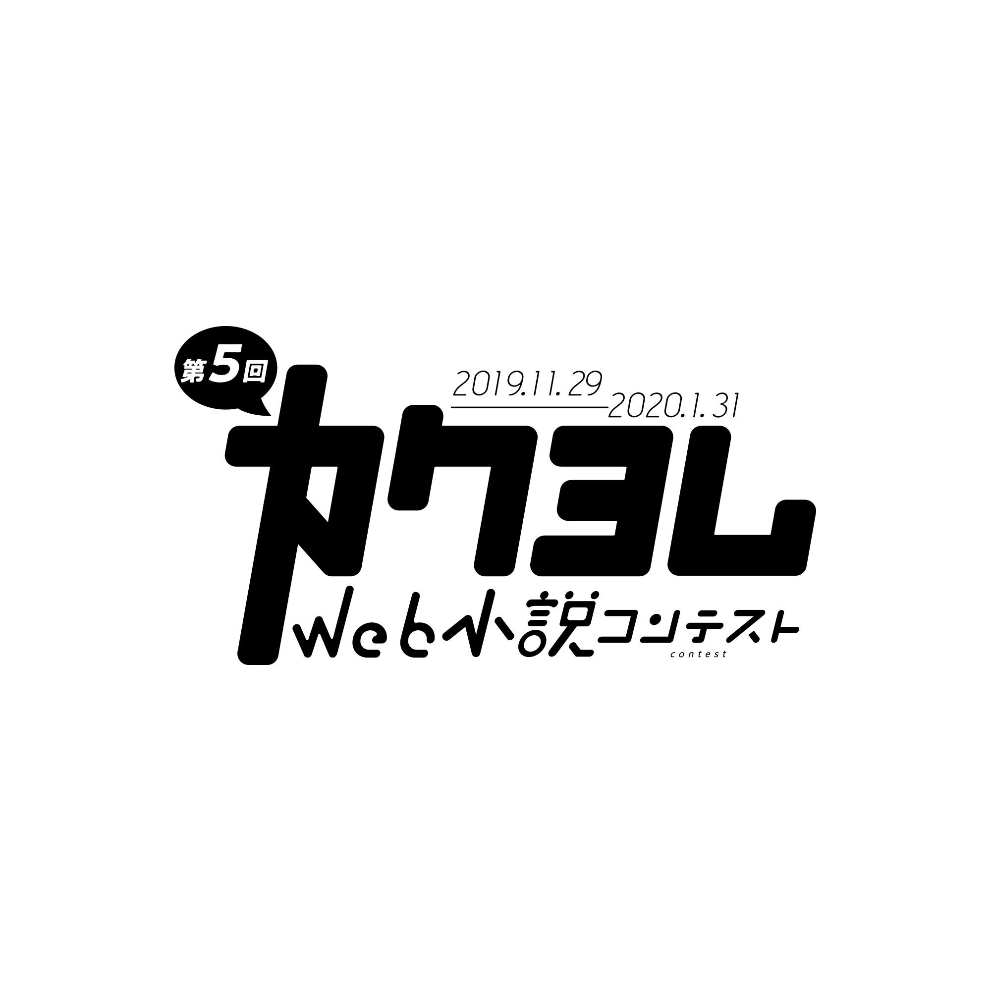 第5回カクヨムWeb小説コンテスト