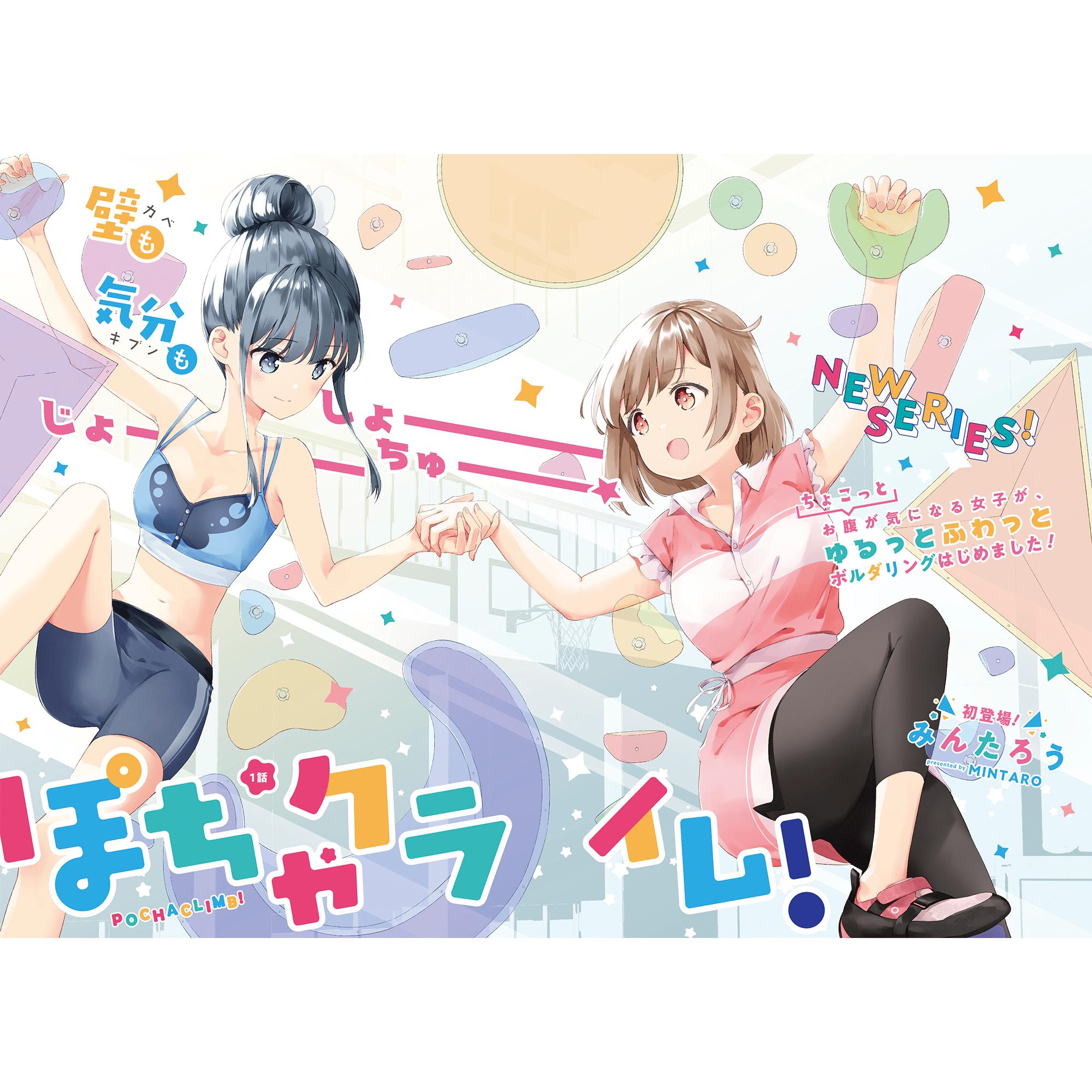 ぽちゃクライム!巻頭カラーページデザイン