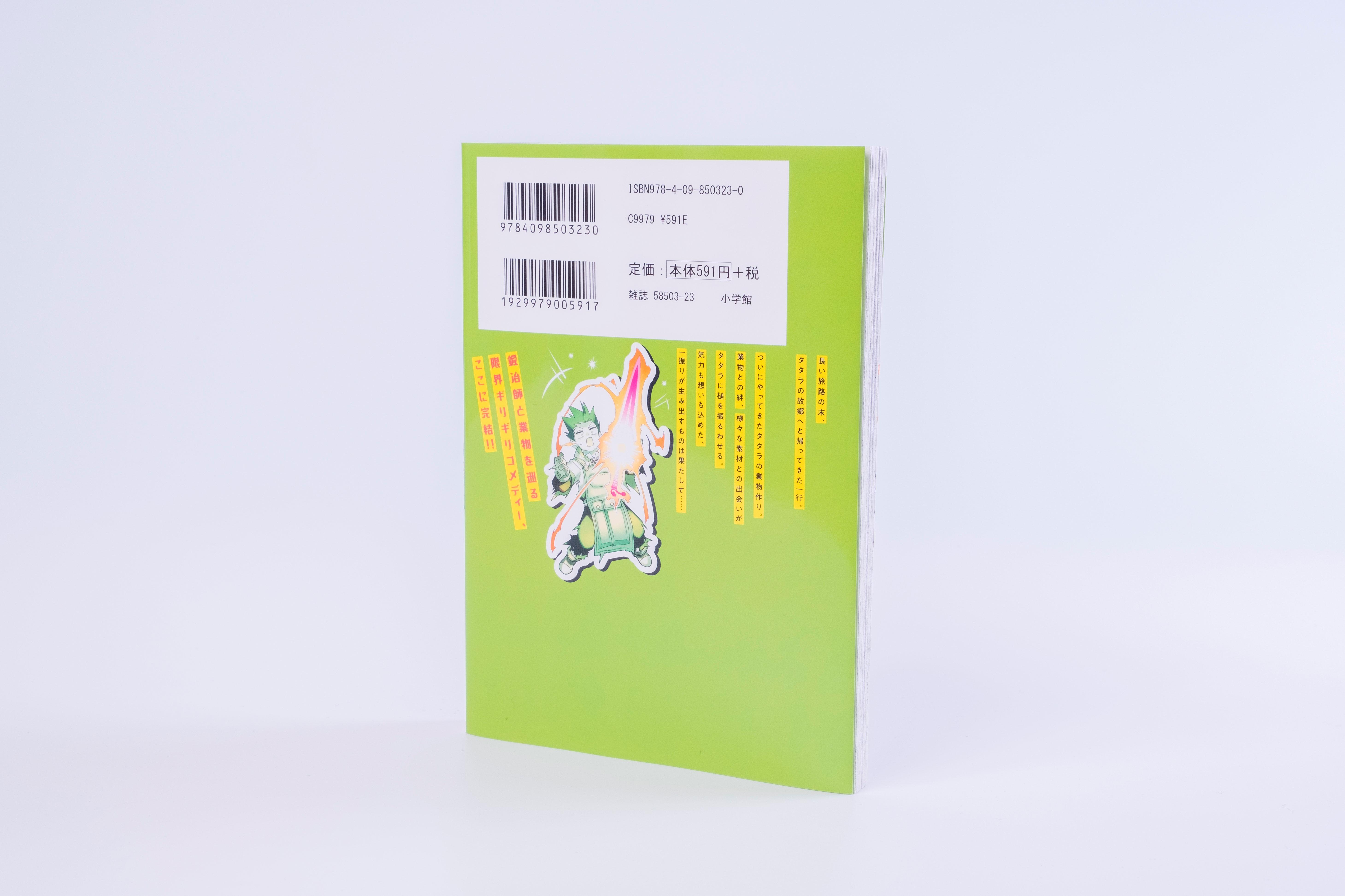 ヌけない聖剣ちゃん 第6巻