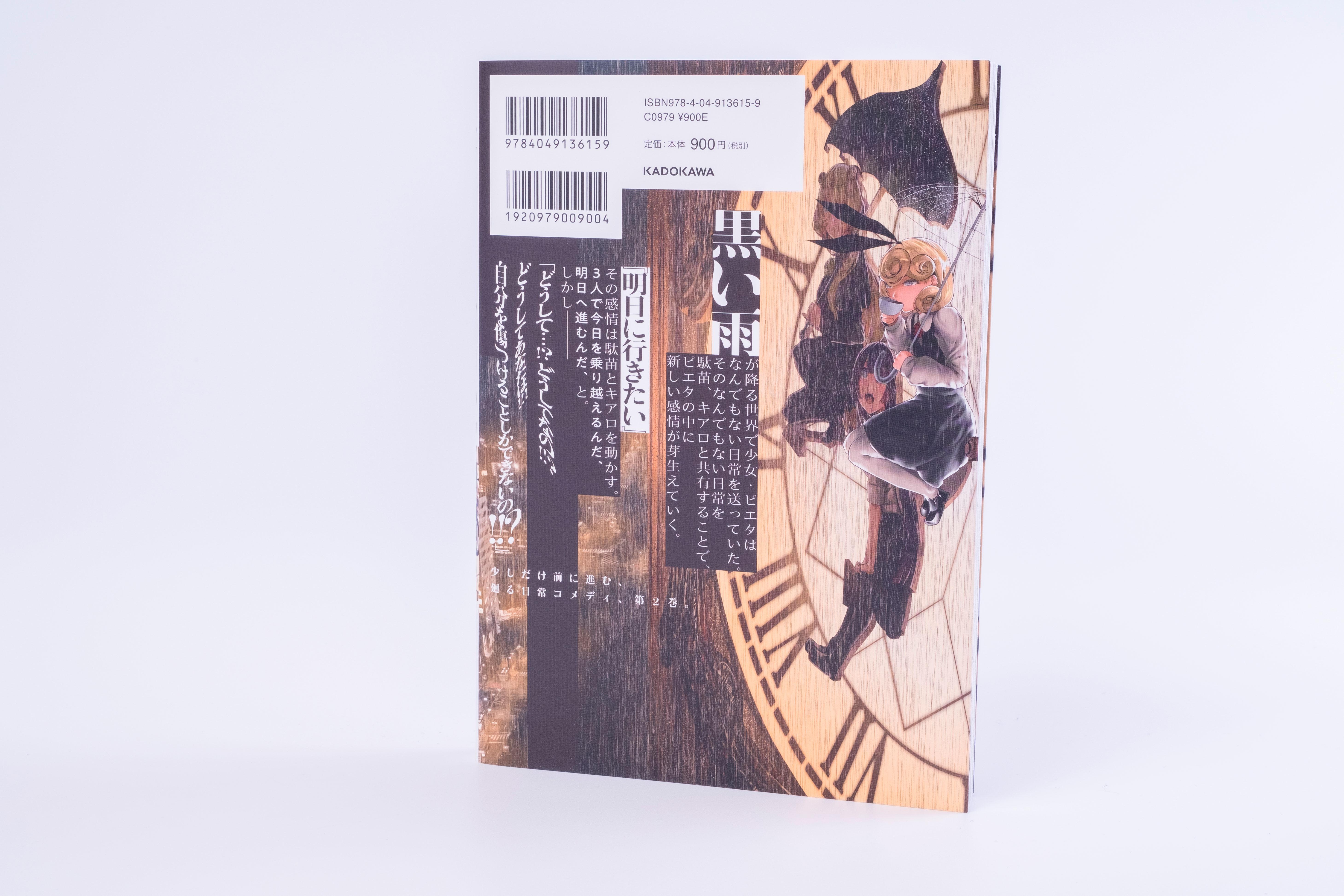 コーヒームーン 第2巻