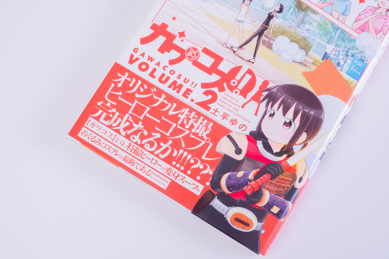 ガワコス!! 第2巻