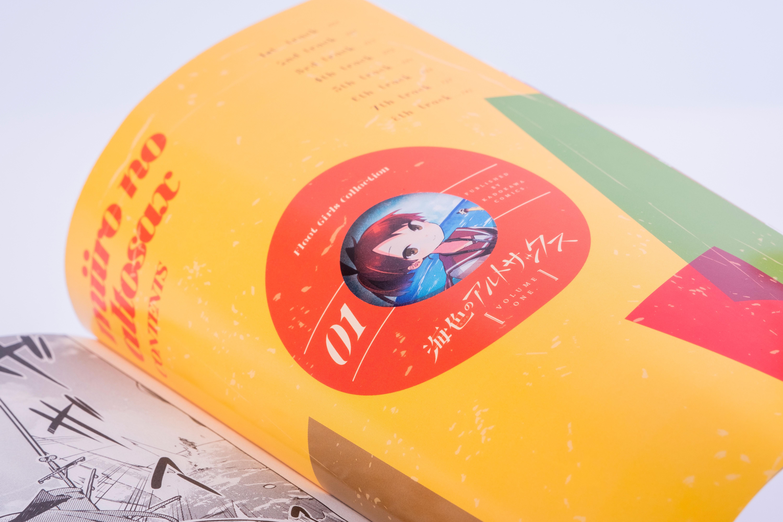 艦隊これくしょん -艦これ- 海色のアルトサックス 第1巻